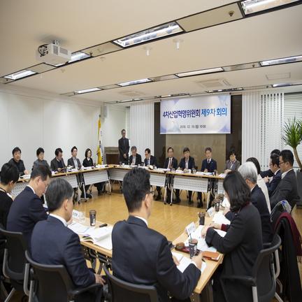 회의하는 4차산업혁명위원회