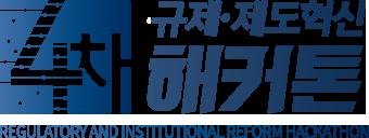 4차산업혁명 규제·제도혁신 해커톤 로고